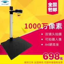 良田高拍仪S1020A4双摄像镜头200万500万1000万像素证件扫描仪
