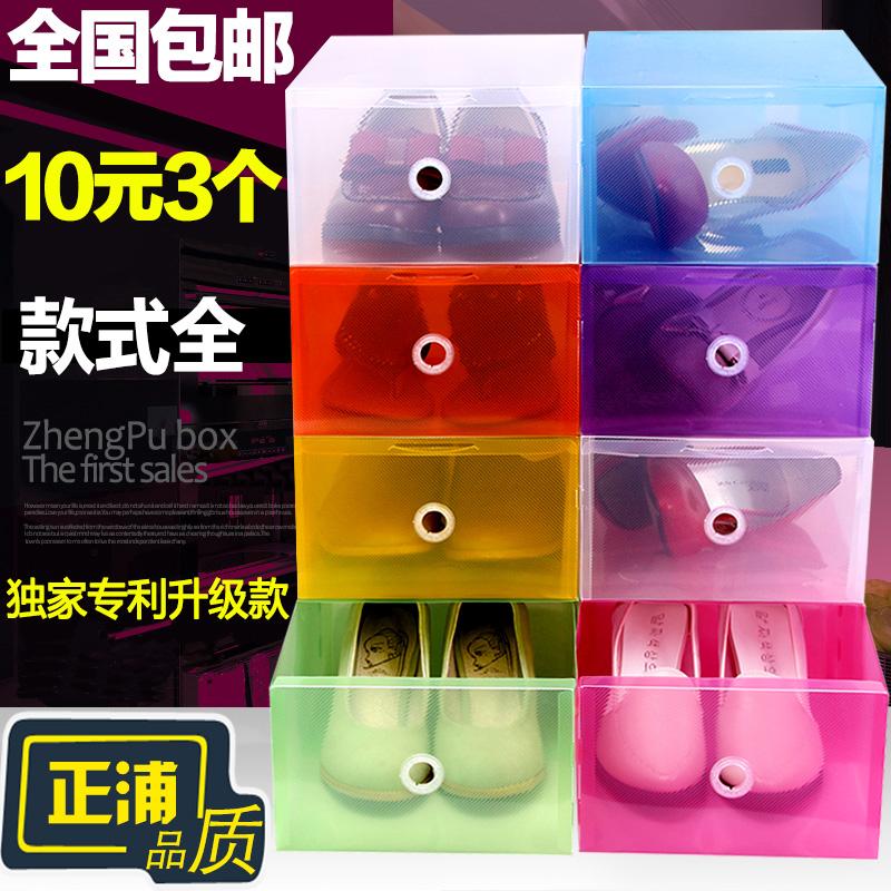 9.9元包邮 正浦正品透明鞋盒加厚抽屉式鞋盒塑料翻盖鞋子收纳盒