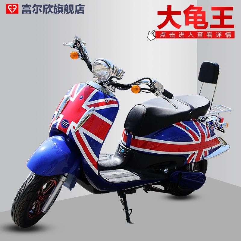 富尔欣电动摩托车怎么样,富尔欣电动摩托车好吗