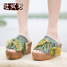 羊皮流苏防水台花朵拖鞋 真皮厚底拖鞋 吐火罗原创夏季女士坡跟凉鞋