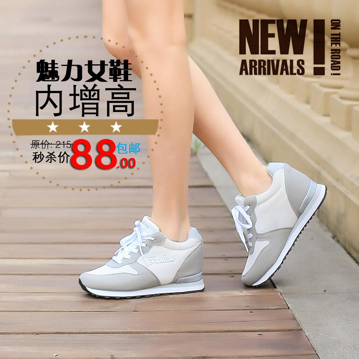 隐形内增高女鞋网布透气秋季休闲鞋运动旅游鞋平底帆布系带正品鞋