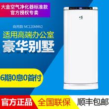 大金空气净化器MC120MMV2除甲醛PM2.5二手烟大会议室日本商用办公图片