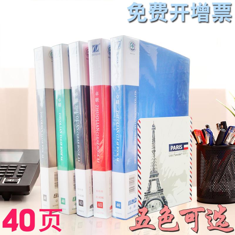 卓联ZL40AK资料册40页文件册A4资料夹插页夹彩色资料册文件夹插页