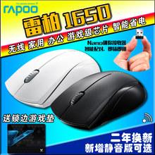 雷柏1650 无线鼠标 游戏办公 电脑大手笔记本 省电静音 鼠标包邮