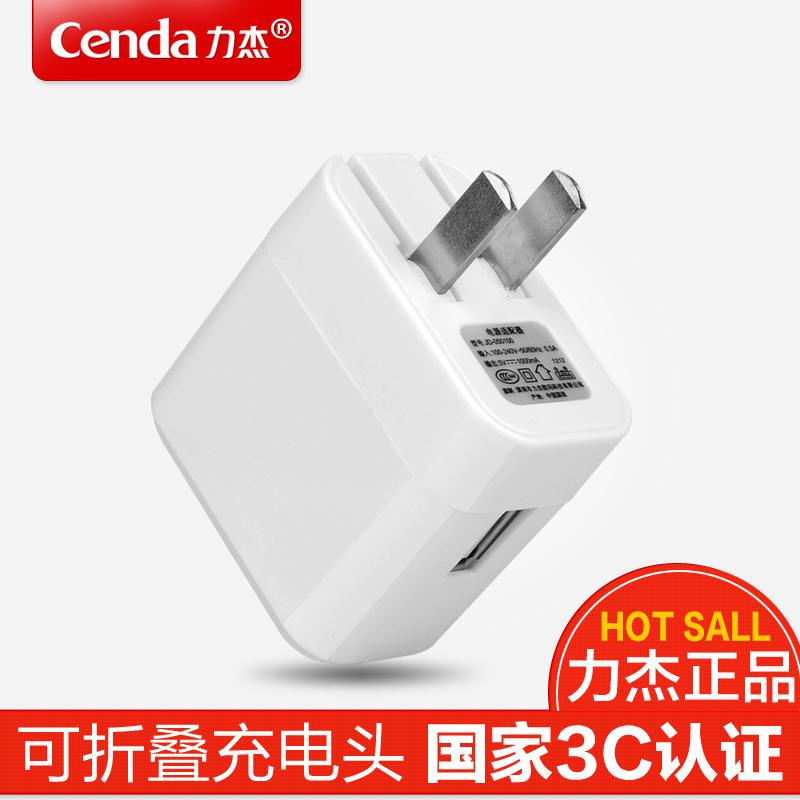 力杰移动电源 手机适配器 充电头 原装正品 通过国家3C安全认证