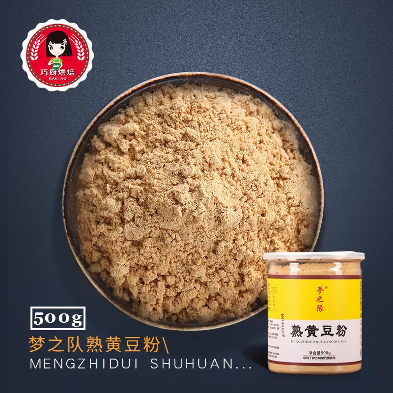 【巧厨烘焙】梦之队熟黄豆粉 豆乳盒子蛋糕驴打滚原料 黄豆面500g