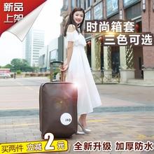 行李箱套20皮箱子套26旅行拉杆箱保护套24防尘罩28寸加厚防水耐磨