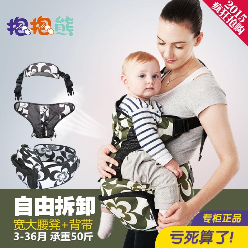 抱抱熊正品 婴儿全棉抱凳/背带/儿童坐凳/宝宝单肩腰凳 C02 包邮