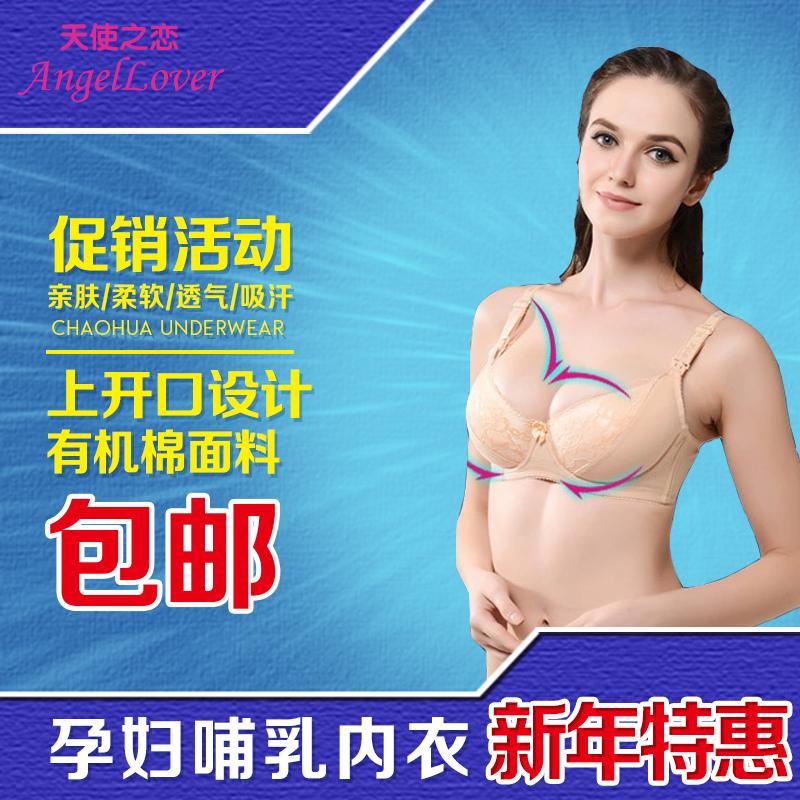 哺乳文胸防下垂喂奶孕妇胸罩内衣前开扣带软钢圈纯棉喂奶文胸聚拢