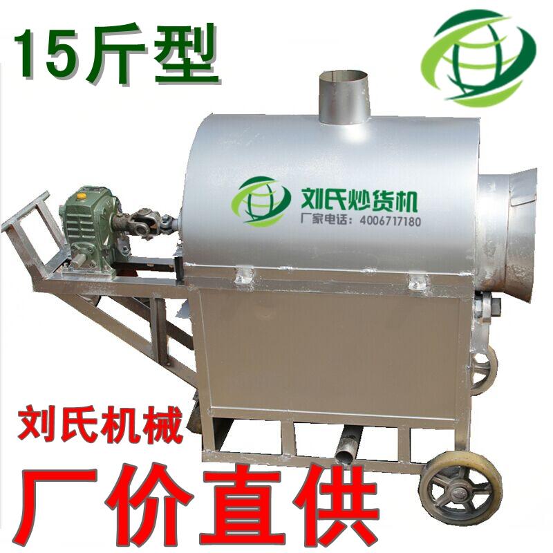 炒货机15斤型 小型炒瓜子花生板栗炒货机 煤炭燃气两用机器