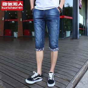 酷依潮人七分裤男夏季薄款青年休闲马裤韩版牛仔短裤男士7分中裤