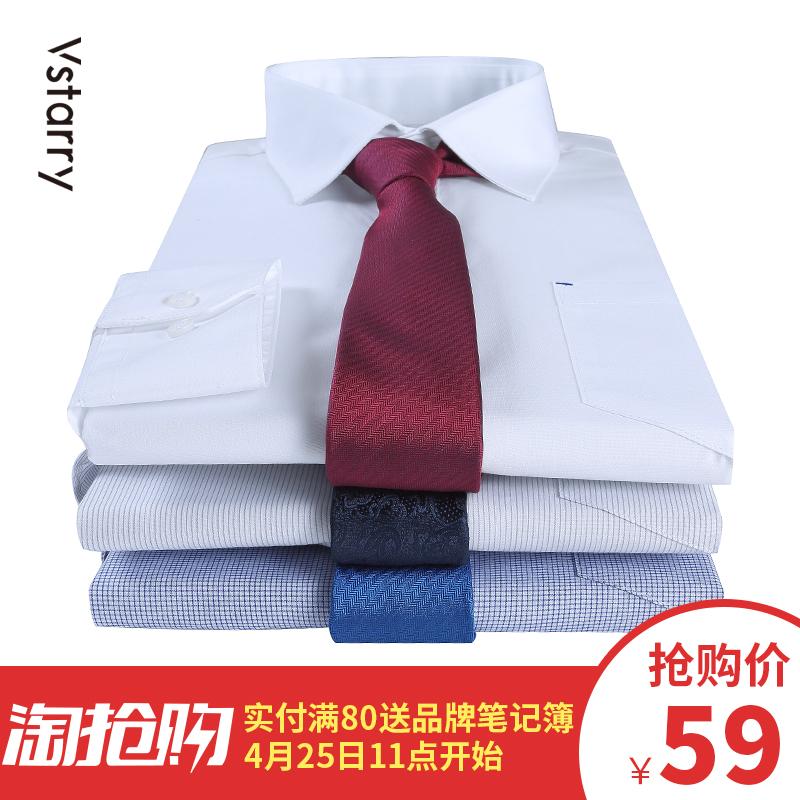 修身春季青年長袖潮流襯衣商務打底襯衫棉寸衫免燙格子