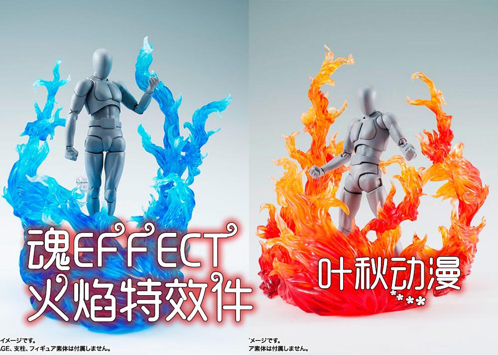 特价包邮 大通模型 SHF 火焰特效件 爆炸特效件 红火 兰火ROBOT魂