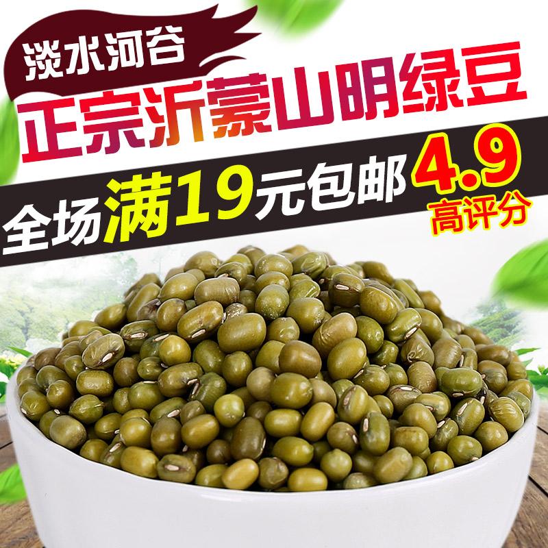 淡水河谷 绿豆 沂蒙山农家自种 小绿豆 笨绿豆250g夏天绿豆汤包邮