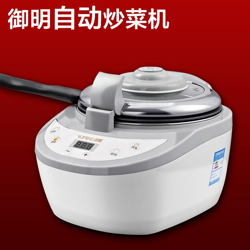【返現30元】御明YMG203A智能廚房電器全自動炒菜機家用電炒鍋