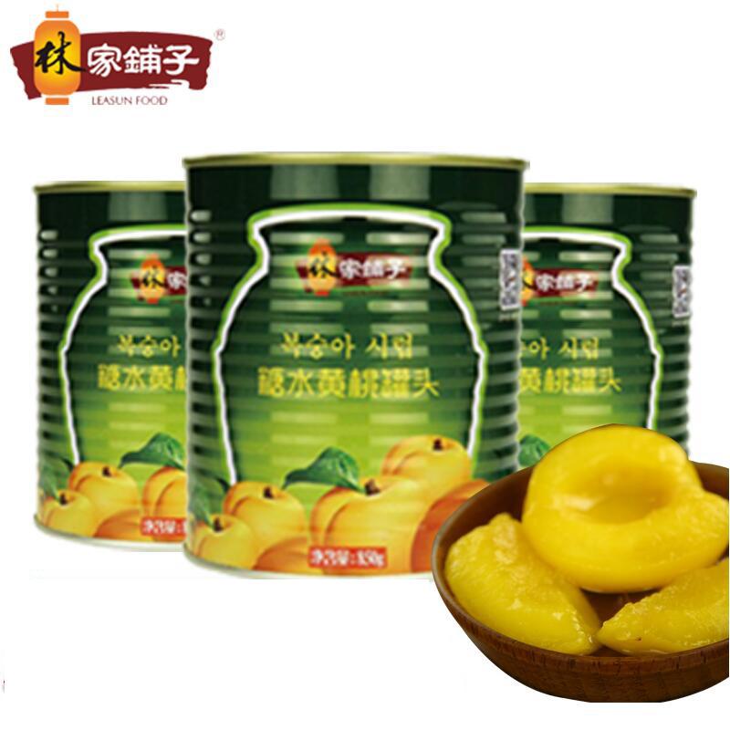 【包邮】林家铺子糖水黄桃罐头休闲水果大包装即食绿罐850g*3罐