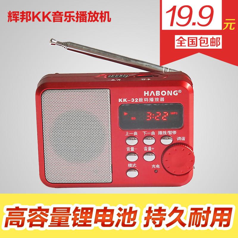 辉邦KK-32  老人便携迷你 插卡音响收音机 音乐播放器外放小音箱