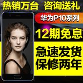 12期免息【送音响手环等】Huawei/华为 P10全网通智能手机华为P10