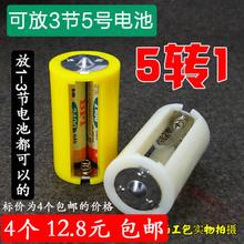 4个包邮 5转1 加厚款 3节5号 AA转D 1号的电池转换 转换筒 燃气灶
