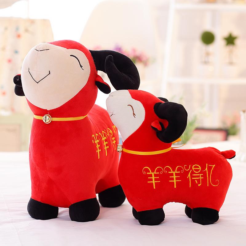 羊年吉祥物喜气羊羊毛绒玩具玩偶羊羊得亿公仔布娃娃公司礼品送女