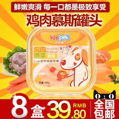 狗狗罐头鸡肉蔬菜味 湿粮狗零食 狗粮宠物食品8盒800G 全国包邮