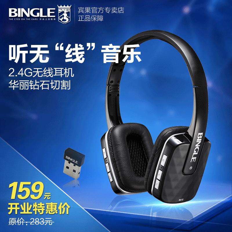 宾果/Bingle B615 电脑无线2.4G耳机头戴式耳麦麦克风内置锂电池