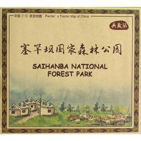 塞罕坝国家森林公园(典藏版)/中国手绘旅游地图 畅销书籍