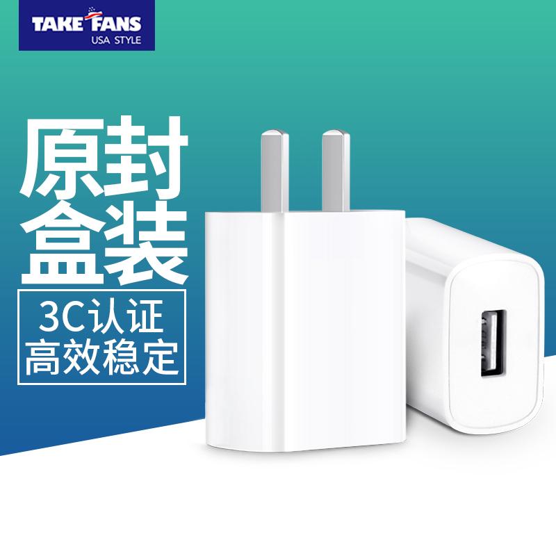 奇克摩克充电器头iphone6s手机苹果4 5S安卓USB快速充电头数据线