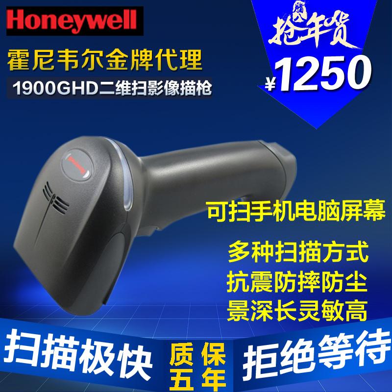 【保修5年】Honeywell霍尼韦尔1900GHD二维扫描枪二维码扫描枪