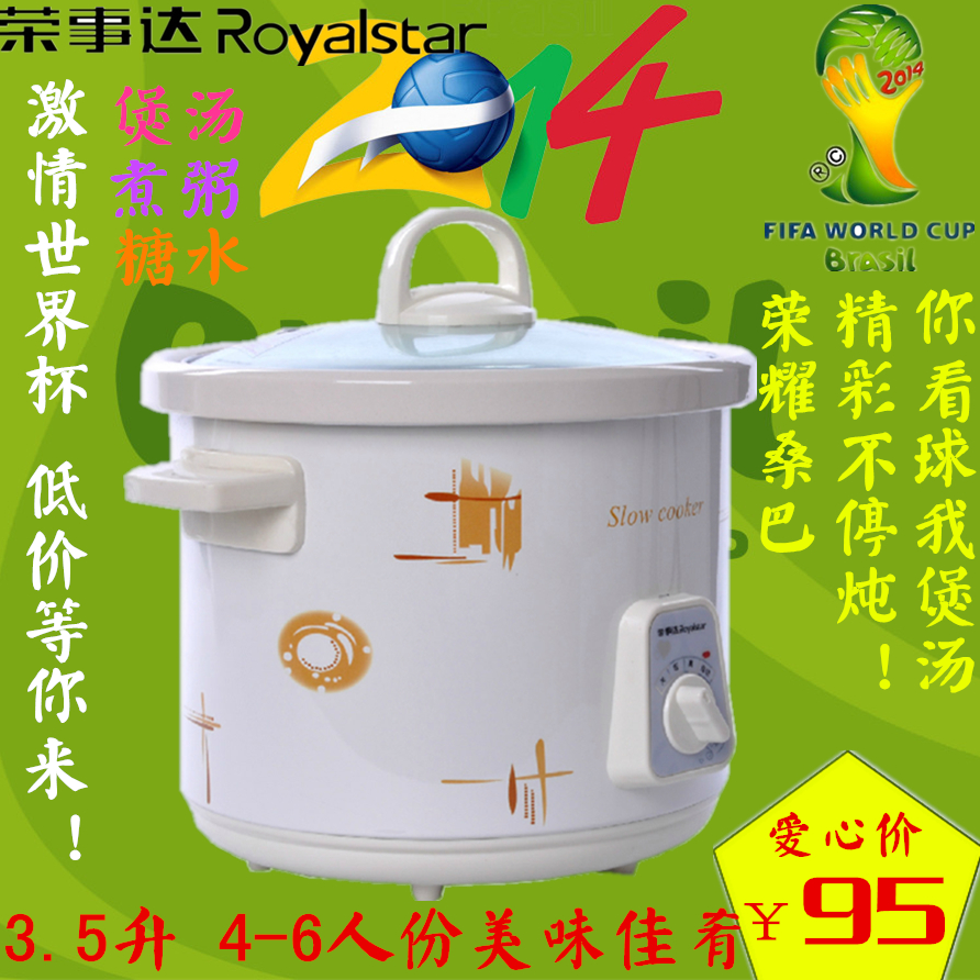 特价Royalstar/荣事达 RBC-35M电炖锅 白瓷电炖盅 煲汤锅煮粥锅