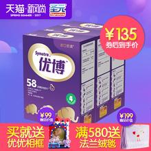 【赠相框】圣元 优博58 圣元优博4段奶粉400g*3盒 儿童奶粉