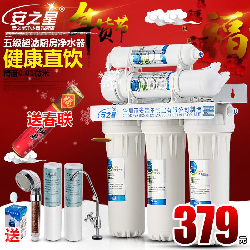 安之星 五级净水器 家用 厨房 净水机 直饮机超滤机自来水过滤器