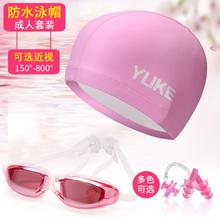 泳帽女士 长发防水成人PU游泳帽泳镜套装近视防雾游泳镜 游泳装备