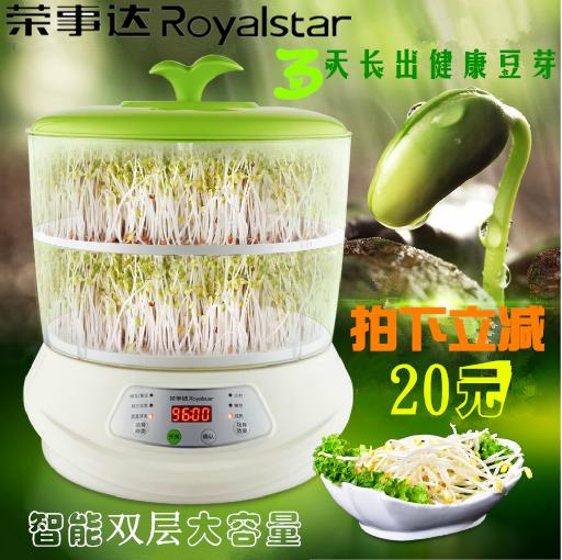 包邮荣事达生豆芽机 家用全自动多功能韩国双层大容量发豆芽菜机