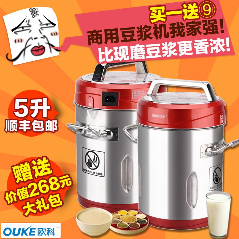 欧科DS50B-02商用豆浆机 现磨全自动加热大容量渣浆分离型无渣5L