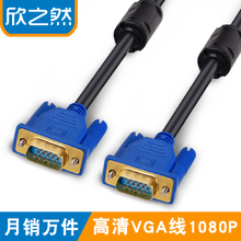 VGA线电脑显示器电视投影仪高清连接线 VGA视频延长数据线 欣之然