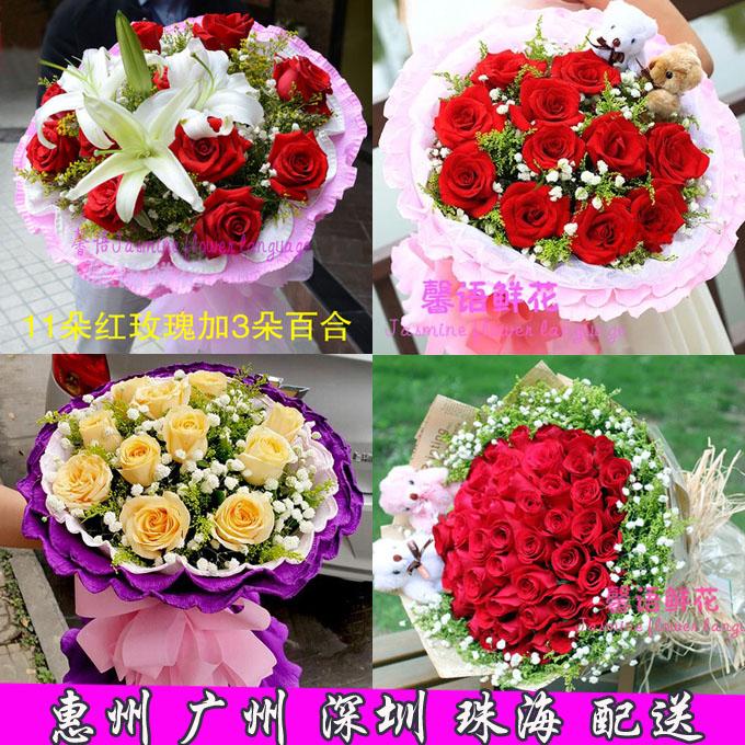 玫瑰惠州鲜花速递惠城区沥林陈江惠阳淡水惠东平山同城情人节送花