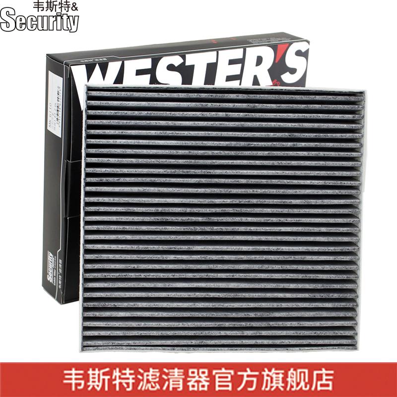 韦斯特空调滤 适用于 吉利博越1.8T 2.0 活性炭空调滤芯 空调格