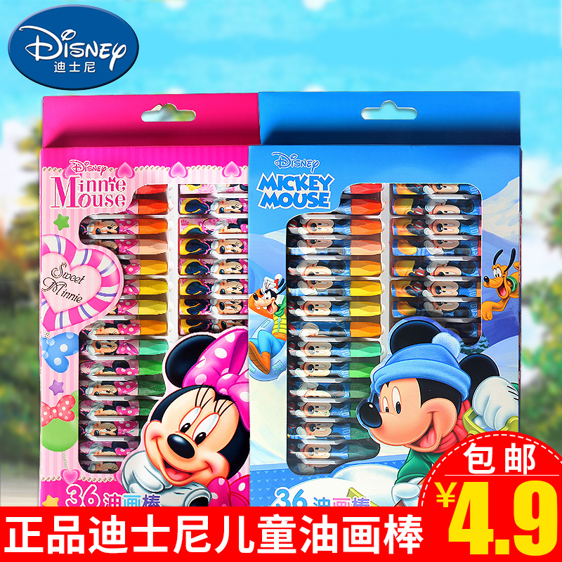 迪士尼小学生36色油画棒无毒可水洗儿童幼儿园宝宝24彩色蜡笔批发