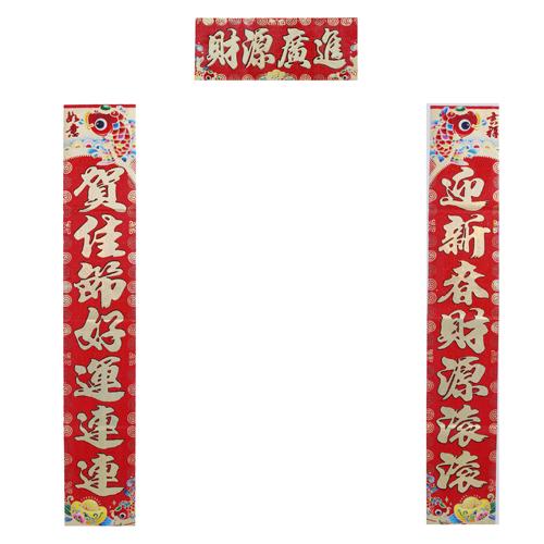 2015新年对联对联批发新春对联春节对联过年对联春联批发厂家直销