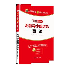 新版上市2017华图教你赢面试系列丛书 无领导小组讨论面试 1本装