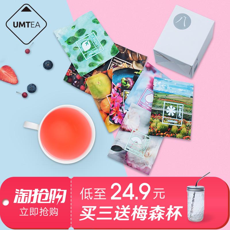 umtea德国花果茶水果茶果粒茶微笑实验室礼盒8包装袋泡茶花草茶