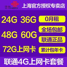 上海联通3g4g流量上网卡本地24g36g48g60g72g年卡手机号码日租卡