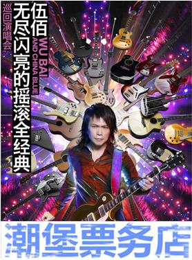 2015伍佰深圳演唱会门票(全场低至三折,看完再付款)
