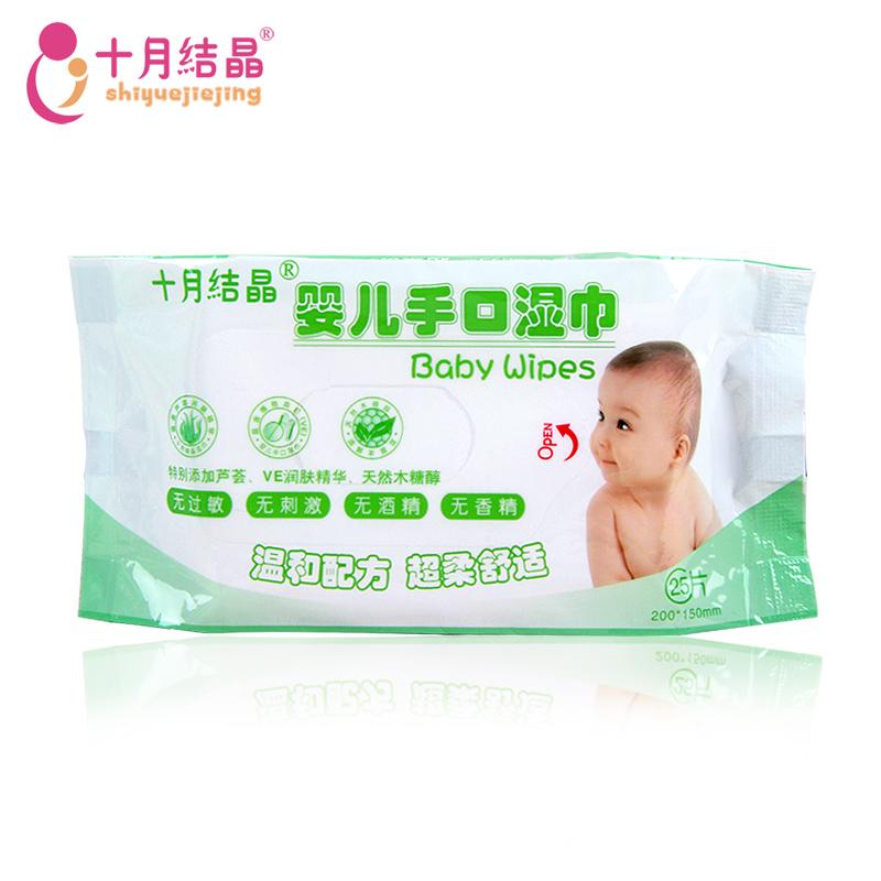 【天猫超市】十月结晶婴儿湿巾宝宝手口湿巾外出便携款25抽SH45