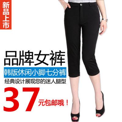 [促销3天] 新款中老年女装夏季七分裤修身显瘦超弹力加大版中年妈妈时尚中裤