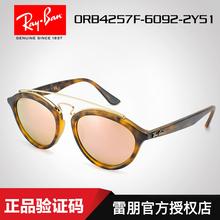 雷朋RayBan太阳墨镜 经典大牌复古潮人方脸圆框 太阳眼镜RB4257F图片