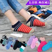 防滑袜子 男女士短筒船袜运动时尚 袜子男春秋季短袜隐形袜 5双装