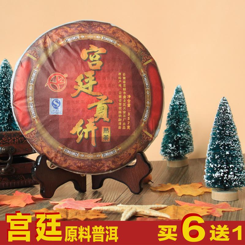 买6送1特级宫廷贡饼 普洱茶叶熟茶云南七子饼 养胃新年礼品茶包邮