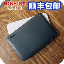 顺丰包邮 东芝移动硬盘1T 高速USB3.0 黑甲虫升级版1TB 正品特价